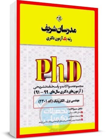 سوالات دکتری مهندسی الکترونیک, کتاب تست کنکور دکتری الکترونیک, نمونه سوالات کنکور دکتری الکترونیک