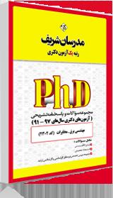 سوالات دکتری مهندسی برق مخابرات97 96 95 94 93 92 91,مدرسان شریف,کتاب تست دکتری