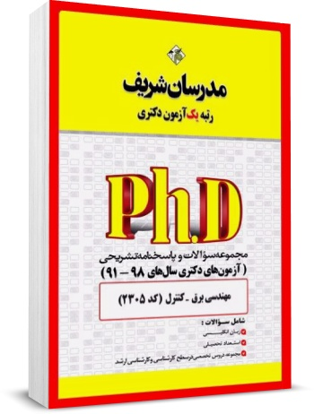 سوالات دکتری مهندسی برق کنترل, کتاب تست دکتری برق کنترل, نمونه سوالات کنترل