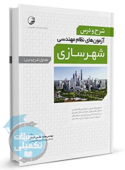 کتاب شرح و درس آزمون های نظام مهندسی شهرسازی انتشارات نوآور
