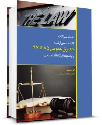 کتاب بانک سوالات ارشد حقوق عمومی 85 تا 97