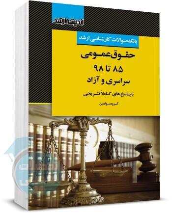 کتاب سوالات آزمون کارشناسی ارشد حقوق عمومی, کتاب تست کنکور ارشد حقوق عمومی