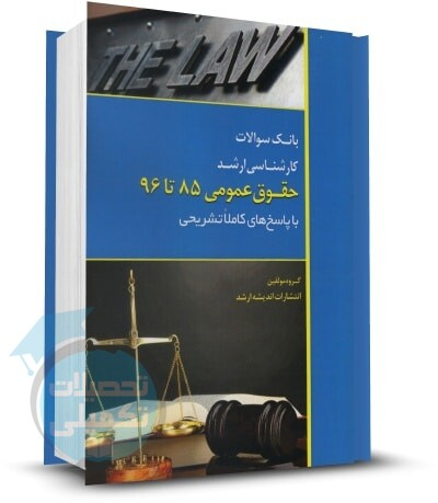 کتاب بانک سوالات ارشد حقوق عمومی 85 تا 96
