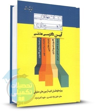 کتاب نکات طلایی و نموداری آیین دادرسی مدنی
