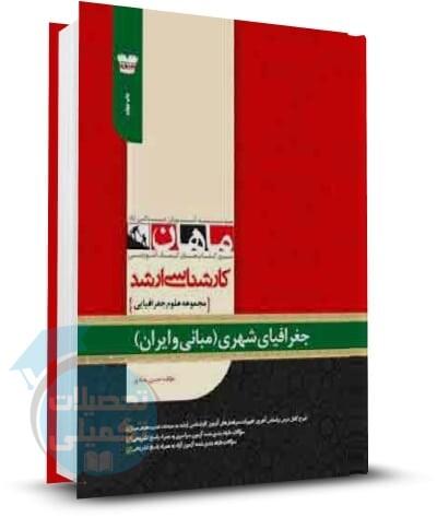 کتاب جغرافیای شهری (مبانی و ایران) ماهان اثر حسین عبادی