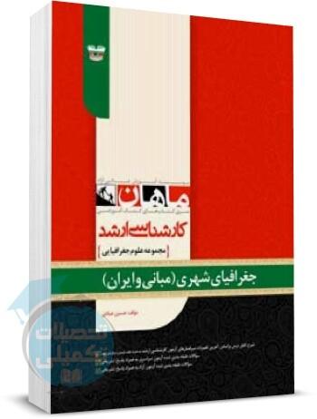کتاب جغرافیای شهری (مبانی و ایران) ماهان