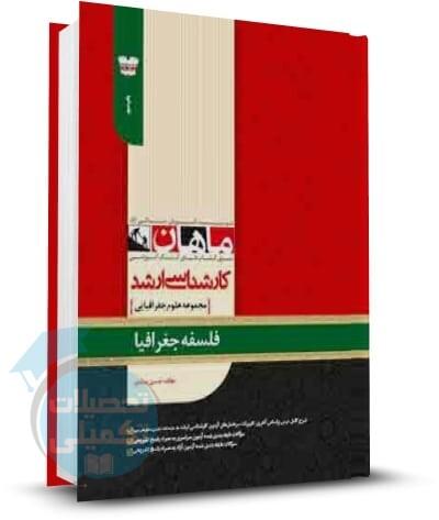 کتاب فلسفه جغرافیا ماهان اثر حسین عبادی