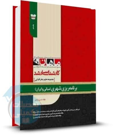 کتاب برنامه ریزی شهری (مبانی و ایران) ماهان