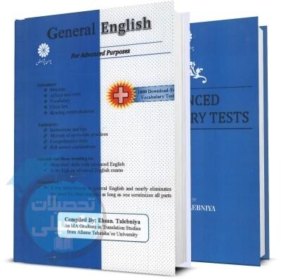 کتاب زبان عمومی پیشرفته (ارشد و دکتری) پوران پژوهش اثر احسان طالب نیا