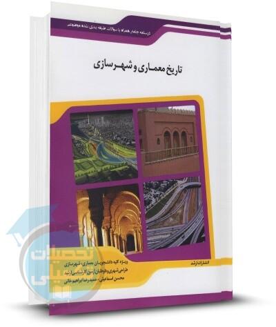 کتاب شرح جامع تاریخ معماری و شهرسازی انتشارات ارشد