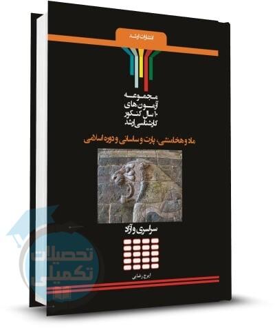 سوالات ارشد باستان شناسی و هنر دوران ماد،هخامنشی،پارت،ساسانی