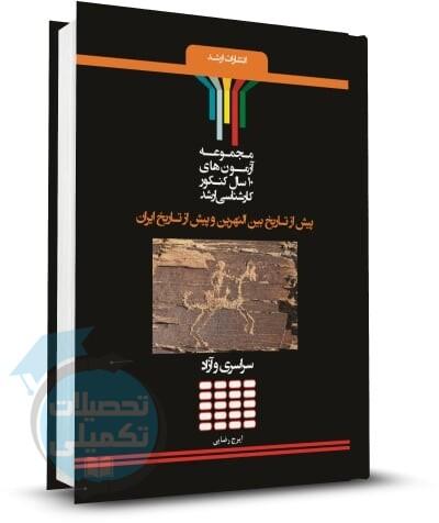 سوالات ارشد باستان شناسی ماقبل تاریخ ایران و ماقبل تاریخ بین النهرین انتشارات ارشد