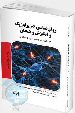 کتاب روانشناسی فیزیولوژیک و انگیزش و هیجان پارسه اثر فاطمه صفرزاده مقدم
