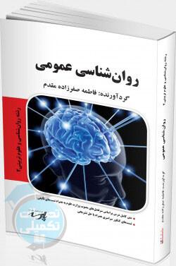 کتاب روانشناسی عمومی پارسه اثر فاطمه صفرزاده مقدم