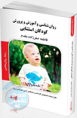 کتاب روان شناسی و آموزش و پرورش کودکان استثنایی پارسه اثر فاطمه صفرزاده مقدم