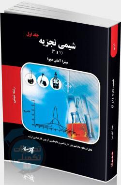 کتاب شیمی تجزیه 1و2 پارسه نوشته میترا آملی دیوا