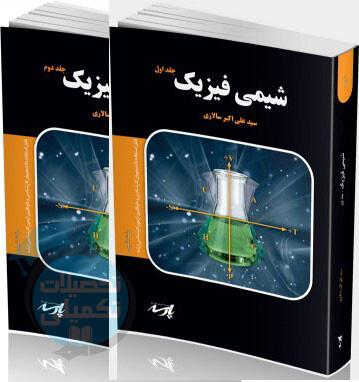 کتاب شیمی فیزیک جلد یک و دو سید علی اکبر سالاری, انتشارات پارسه, شیمی فیزیک پارسه