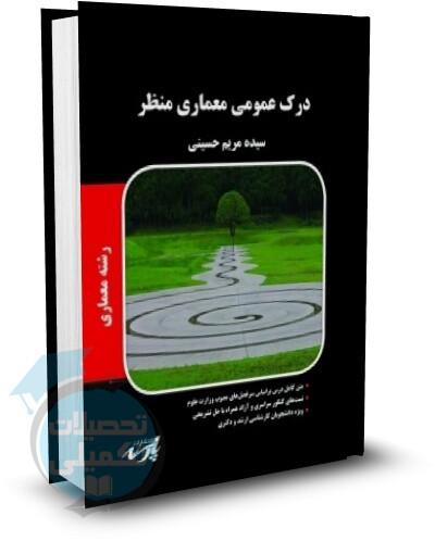 درک عمومی معماری منظر پارسه, سیده مریم حسینی