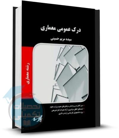 کتاب درک عمومی معماری پارسه اثر سیده مریم حسینی