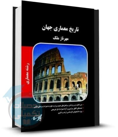 کتاب تاریخ معماری جهان پارسه اثر مهرناز ملک