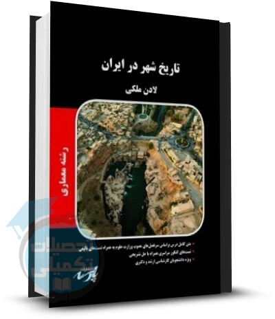 تاریخ شهر در ایران پارسه لادن ملکی