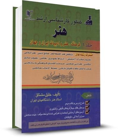 کتاب فرهنگ هنر و ادبیات ایران و جهان خلیل مشتاق