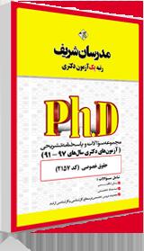 خرید کتاب سوالات دکتری حقوق خصوصی 97 96 95 94 93 92 91 مدرسان شریف