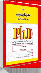 کتاب سوالات دکتری حقوق خصوصی 91 تا 96 مدرسان شریف