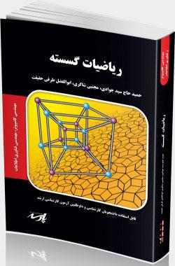کتاب ریاضیات گسسته پارسه
