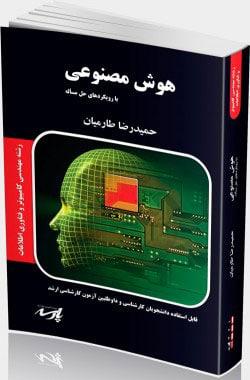 کتاب هوش مصنوعی پارسه اثر حمید رضا طارمیان
