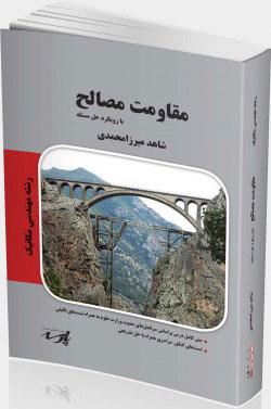 کتاب مقاومت مصالح مهندسی مکانیک پارسه اثر شاهد میرزامحمدی