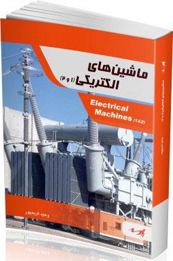 کتاب ماشین های الکتریکی 1 و 2 پارسه وحید کریمپور
