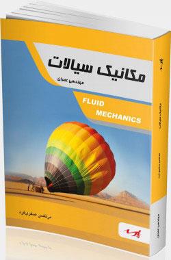 کتاب مکانیک سیالات (عمران) پارسه اثر مرتضی صفری فرد