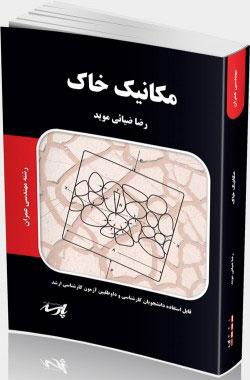 کتاب مکانیک خاک پارسه اثر رضا ضیائی موید