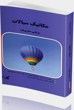 کتاب مکانیک سیالات مهندسی شیمی پارسه اثر مرتضی صفری فرد