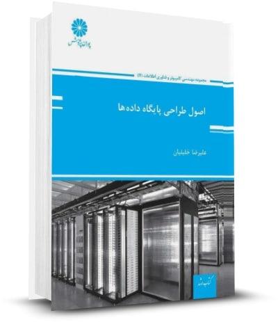 کتاب اصول طراحی پایگاه داده ها پوران پژوهش اثر علیرضا خلیلیان