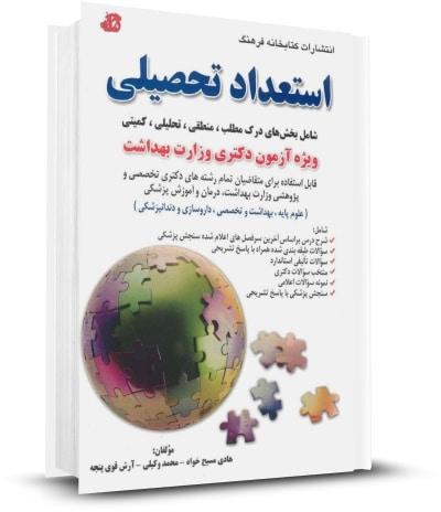 کتاب استعداد تحصیلی دکتری وزارت بهداشت اثر مسیح خواه،وکیلی،قوی پنجه انتشارات کتابخخانه فرهنگ