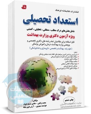 کتاب استعداد تحصیلی دکتری وزارت بهداشت اثر مسیح خواه،وکیلی،قوی پنجه انتشارات کتابخانه فرهنگ