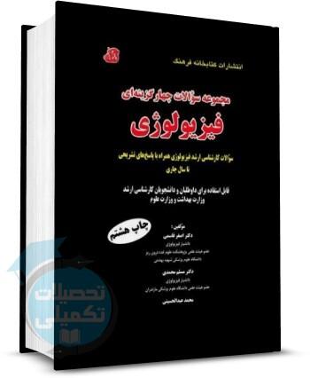 کتاب تست فیزیولوژی دکتر قاسمی,محمدی,عبدالحسینی کتابخانه فرهنگ