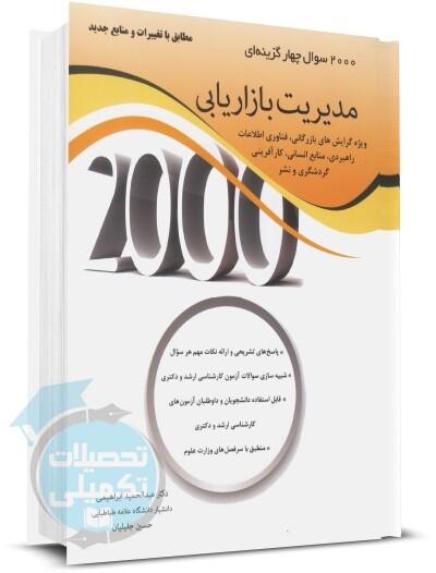 2000 تست مدیریت بازاریابی اثر جلیلیان و ابراهیمی
