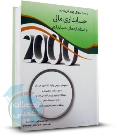 خرید کتاب 2000 تست حسابداری مالی و استاندارد های حسابداری نگاه دانش