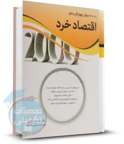 خرید کتاب 2000 تست اقتصاد خرد اثر محسن نظری انتشارات نگاه دانش