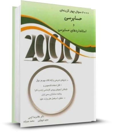 خرید کتاب 2000 تست حسابرسی و استانداردهای حسابرسی غلامرضا کرمی و مجید شهبازی انتشارات نگاه دانش
