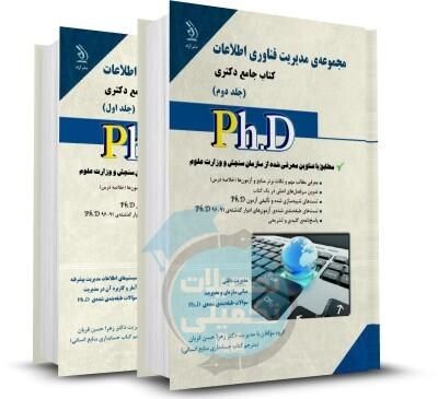کتاب جامع دکتری مدیریت فناوری اطلاعات انتشارات آراه