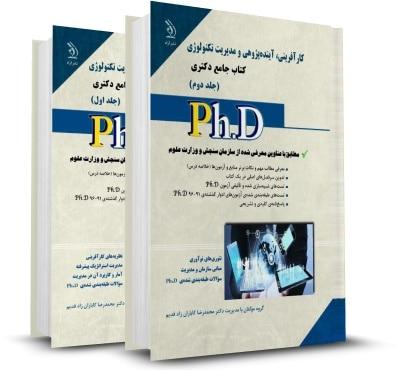 کتاب جامع دکتری کارآفرینی،آینده پژوهشی و مدیریت تکنولوژی انتشارات آراه