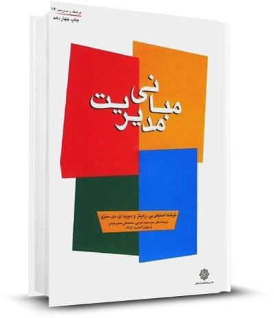 خرید کتاب مبانی مدیریت رابینز ترجمه دکتر اعرابی