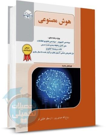 کتاب هوش مصنوعی راهیان ارشد, کتاب هوش مصنوعی دکتر ارسطو خلیلی فر و روح الله عبدی پور
