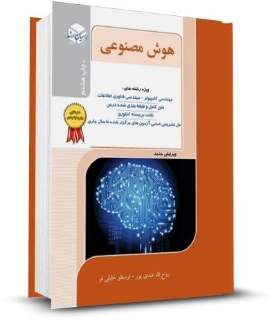کتاب هوش مصنوعی راهیان ارشد دکتر ارسطو خلیلی فر و روح الله عبدی پور