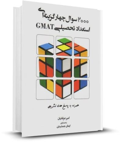 خرید کتاب 2000 تست استعداد تحصیلیGMAT نگاه دانش اثر امیر عرفانیان و ایمان جمشیدی