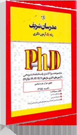 کتاب سوالات دکتری حقوق جزا و جرم شناسی 91 تا 96 مدرسان شریف